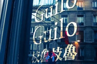 Guilo-Guilo